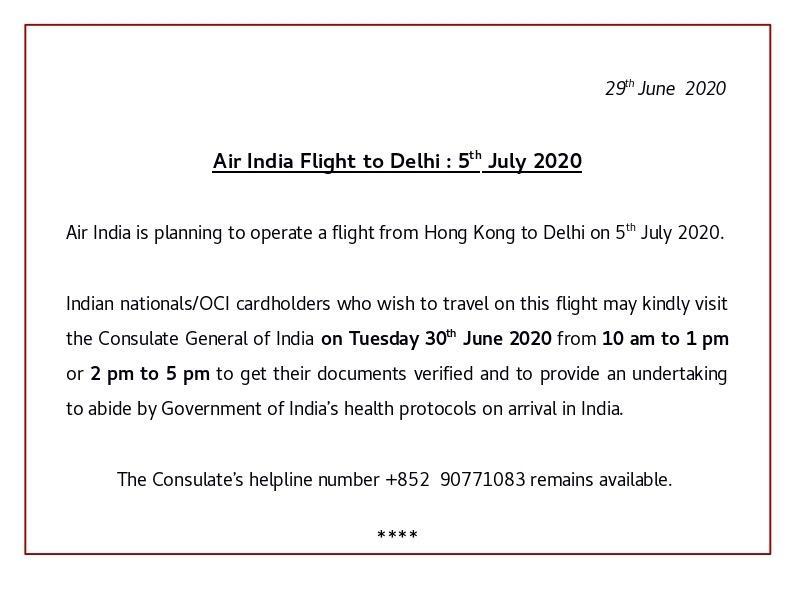 Air India Flight to Delhi : 5th July 2020